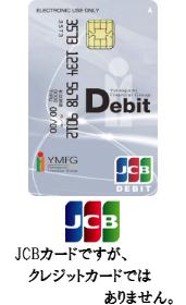 YMFGが発行する「ワイエムデビットJCB」を徹底解析!JCBデビットカード