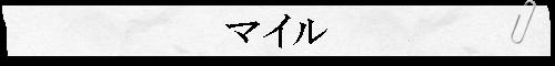 Visaデビットカード(マイル)