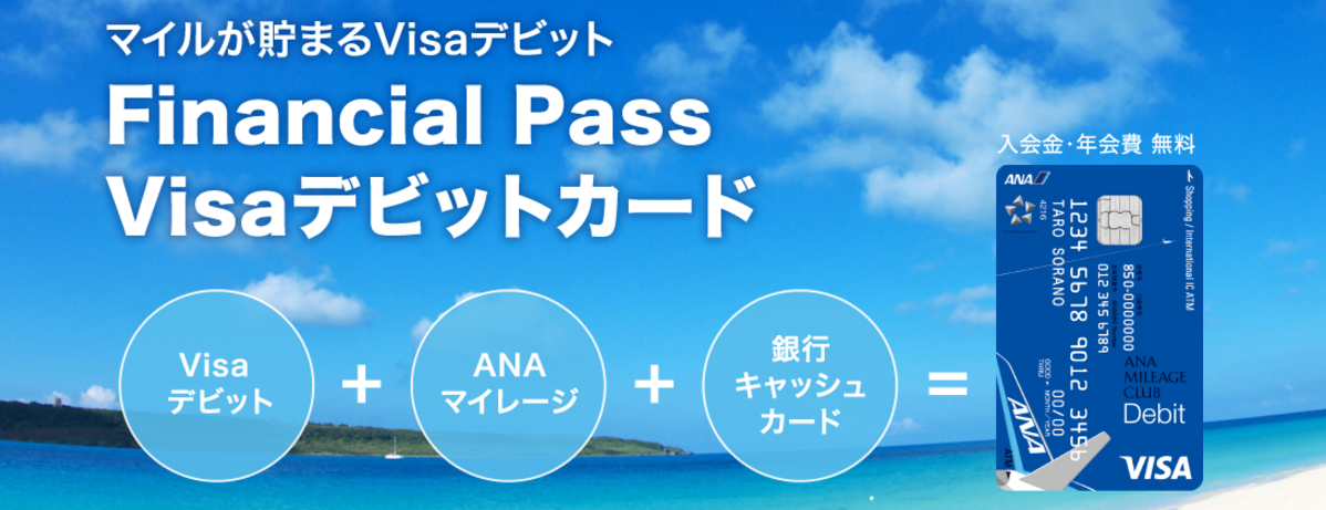 Financial Pass Visaデビットカード