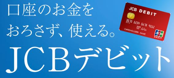 JCBデビットカードの比較一覧表