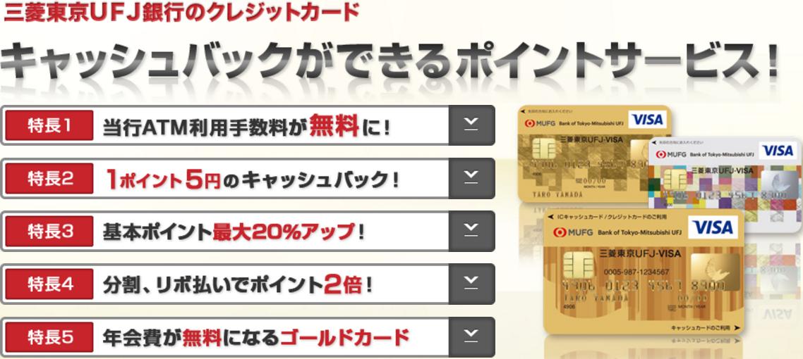 三菱東京UFJ-VISAサイト