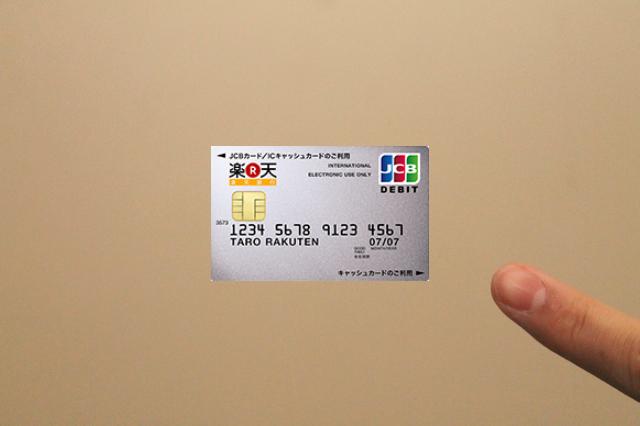 おすすめのJCBデビットカードは?