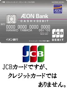 イオンユーザー必見!イオン銀行キャッシュ+デビットを徹底解析!JCBデビットカード