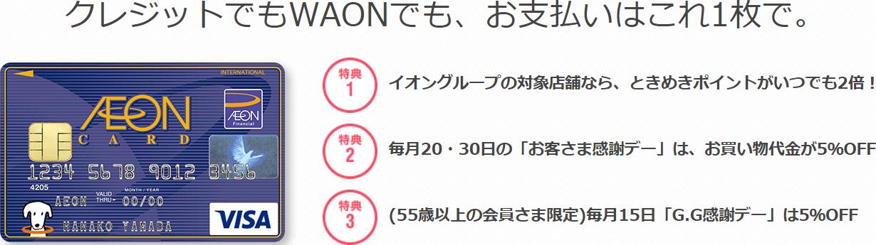 イオンカード(WAON一体型)の特徴