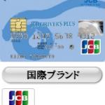 最大6,000円が戻る!JCBドライバーズプラスカードを徹底解析!ガソリンスタンドと高速道路を利用するアクティブドライバーは必見!