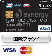 ガソリン最大7円/L引き!シナジーNICOSカードを徹底解析!エッソ・モービル・ゼネラル利用者は必見!