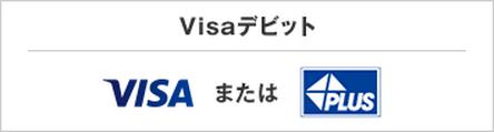 VisaデビットATM