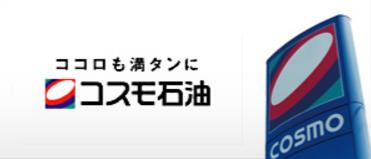 常に2円~6円引き!コスモ石油での給油は「会員価格」