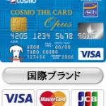 常に2円~6円/L引き!コスモ・ザ・カード・オーパスを徹底解析!コスモ石油とイオングループがお得!