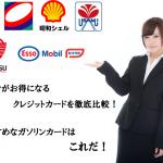 1円でも安く!ガソリンがお得になるクレジットカードを徹底比較!おすすめなガソリンカードはこれだ!