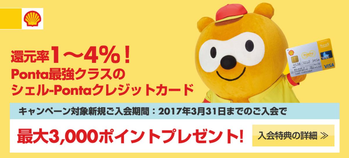シェル-Pontaクレジットカード公式サイト