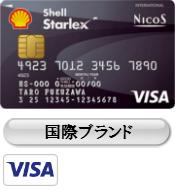 圧倒的値引額!シェルスターレックスカードを徹底解析!昭和シェル石油での給油量が多い方は必見です!