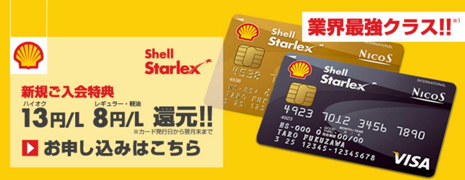 シェルスターレックスカード公式サイト