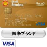 年会費無料特典付!シェルスターレックスゴールドカードを徹底解析!昭和シェル石油での給油においては最強カード!ハイオクユーザーは必見です。