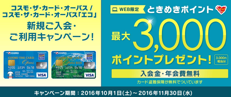 コスモ・ザ・カード・オーパス公式サイト