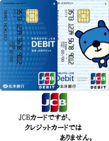 北洋銀行が発行する「北洋-JCBデビット」を徹底解析!JCBデビットカード