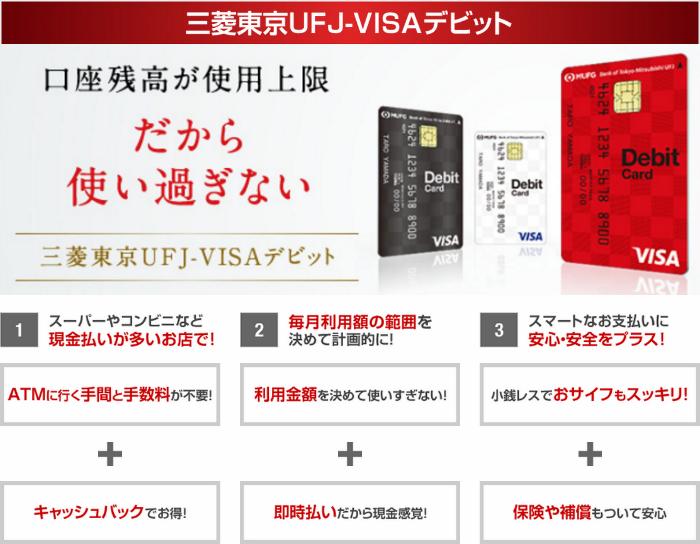 三菱東京UFJ-VISAデビット公式サイト