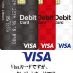 三菱東京UFJ-VISAデビットを徹底解析!Visaデビットカード