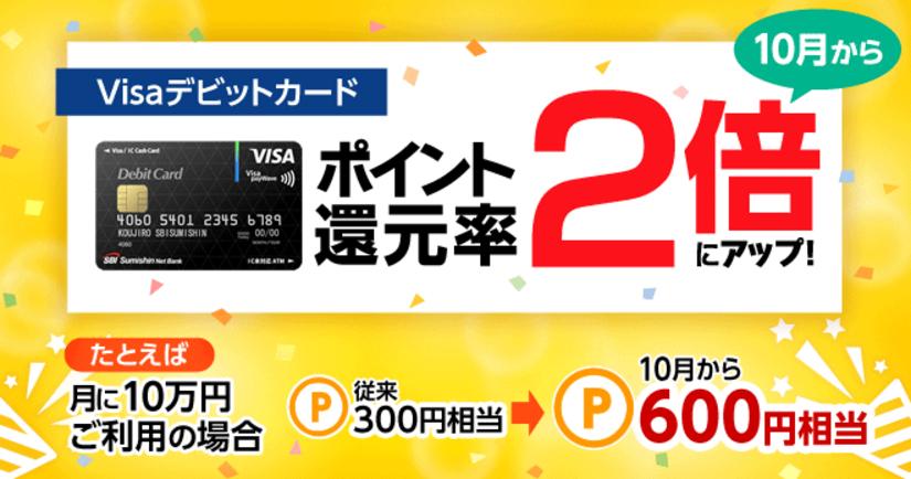 Visaデビット付キャッシュカードポイント