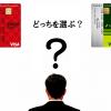 どっちが得?三菱東京UFJ-VISAデビットとSMBCデビットを徹底比較検証する!