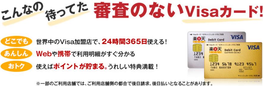 楽天銀行デビットカード公式サイト