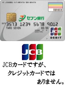 最大1.5%還元!セブン銀行 デビット付きキャッシュカードのメリット・デメリットを徹底解析!nanacoポイントを貯めるなら最適デビットカード間違いなし!