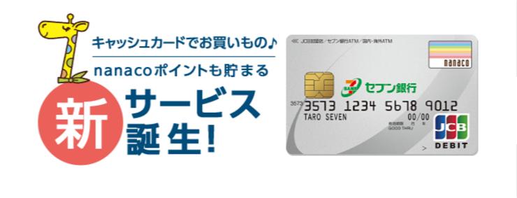セブン銀行 デビット付きキャッシュカードの特徴