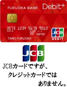 福岡銀行:Debit+のメリット・デメリットを徹底解析!Wallet+との連携、国内初のnimoca搭載は使い勝手抜群!