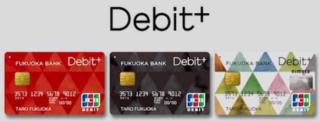 debit+の特徴