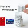 検証!三井・三菱・みずほ銀行が発行するデビットカードの違って何?特徴や特典を徹底比較してみた