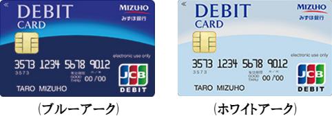 みずほJCBデビットカードデザイン
