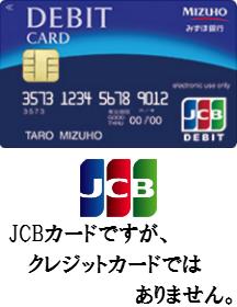 みずほ銀行:みずほJCBデビットのメリット・デメリットを徹底解析!価値のある旅行傷害保険は必見!
