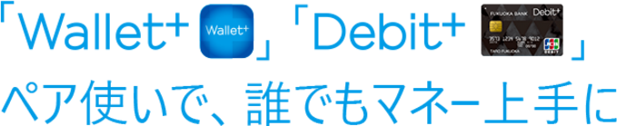 Debit+を利用するならWallet+は必須