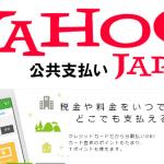 Yahoo公金支払いを使っての税金払いは得or損どっち?クレジットカード払い時のメリットやデメリットを徹底調査