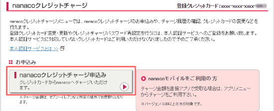 nanacoチャージ手順3