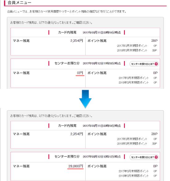 nanacoチャージ手順8