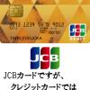福岡銀行:Debit+ゴールドカードのメリット・デメリットを徹底解析!還元率1.0%のキャッシュバックは魅力!Wallet+との連携、国内初のnimoca搭載にも注目