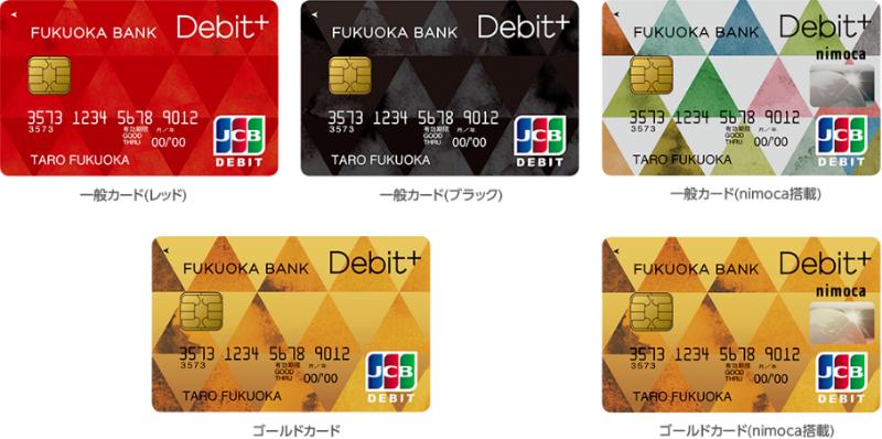 Debit+デザイン比較
