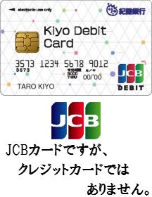 最強補償!紀陽JCBデビットカードは国内・海外旅行保険付で実質年会費無料!もしもの時には頼れる1枚