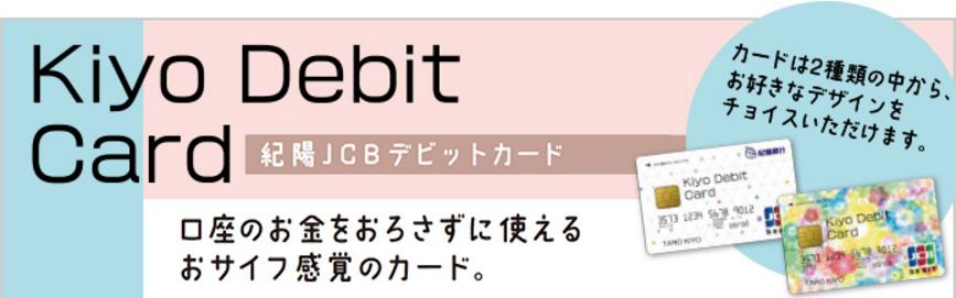 紀陽JCBデビットカードの特徴