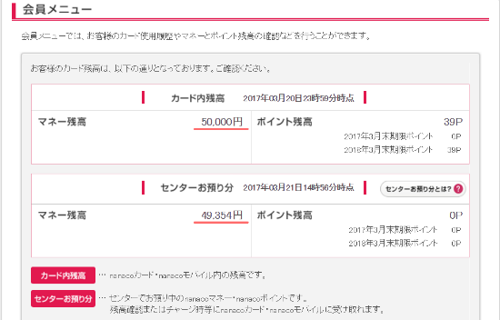 nanacoチャージ10万円