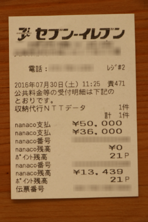 nanaco税金