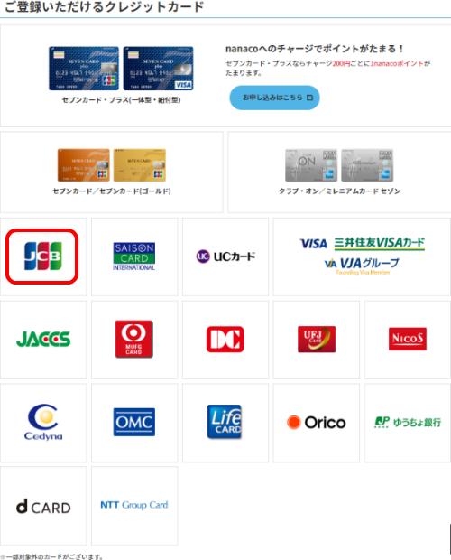 nanaco登録可能カード