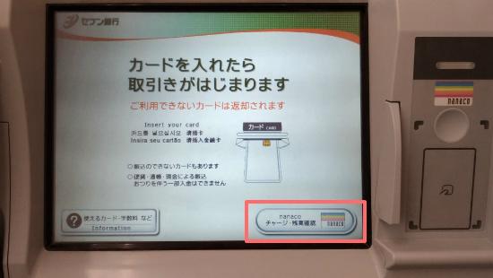 セブン銀行nanaco残高確認手順1
