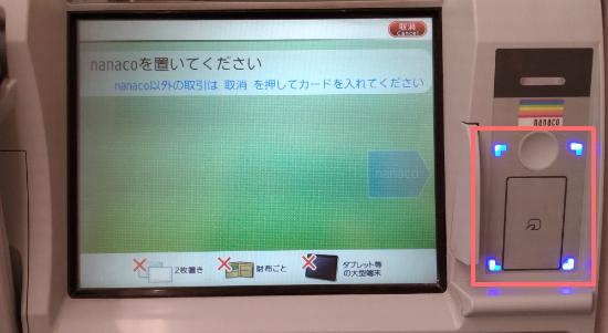 セブン銀行nanaco残高確認手順2