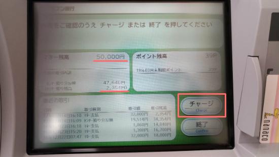 セブン銀行nanaco残高確認手順4