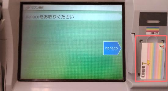 セブン銀行nanaco残高確認手順5