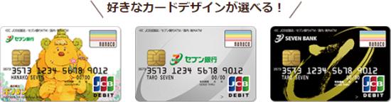 セブン銀行 デビット付きキャッシュカードで入手する