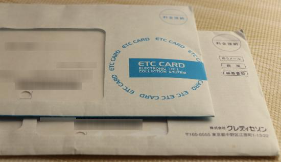 ETCカードは別便