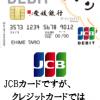 愛媛銀行が発行するひめぎんJCBデビットのメリット・デメリットを徹底解析!国内・海外旅行保険付で実質年会費無料は必見!